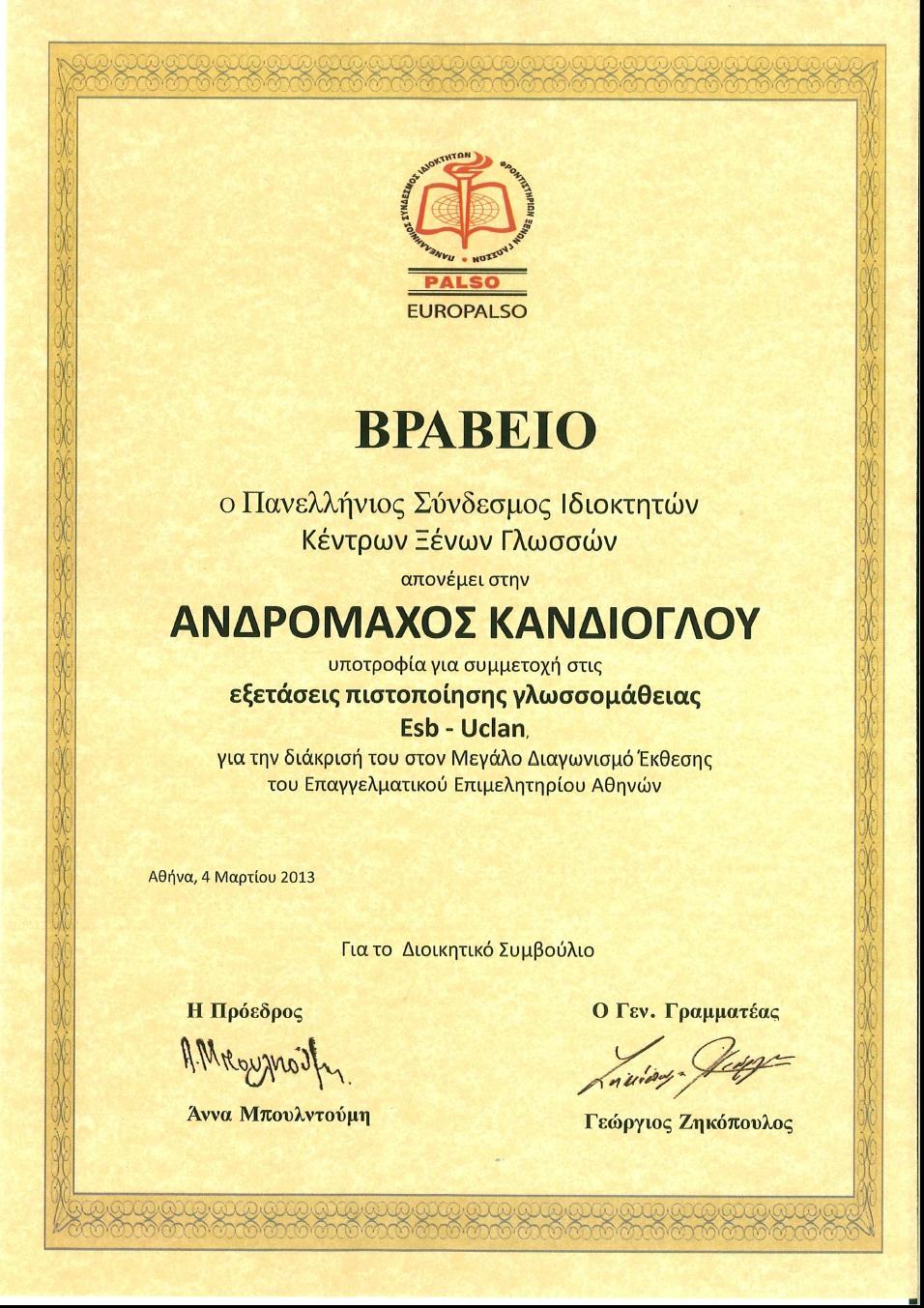 Βραβεύσεις Μαθητικού Διαγωνισμού ΕΕΑ