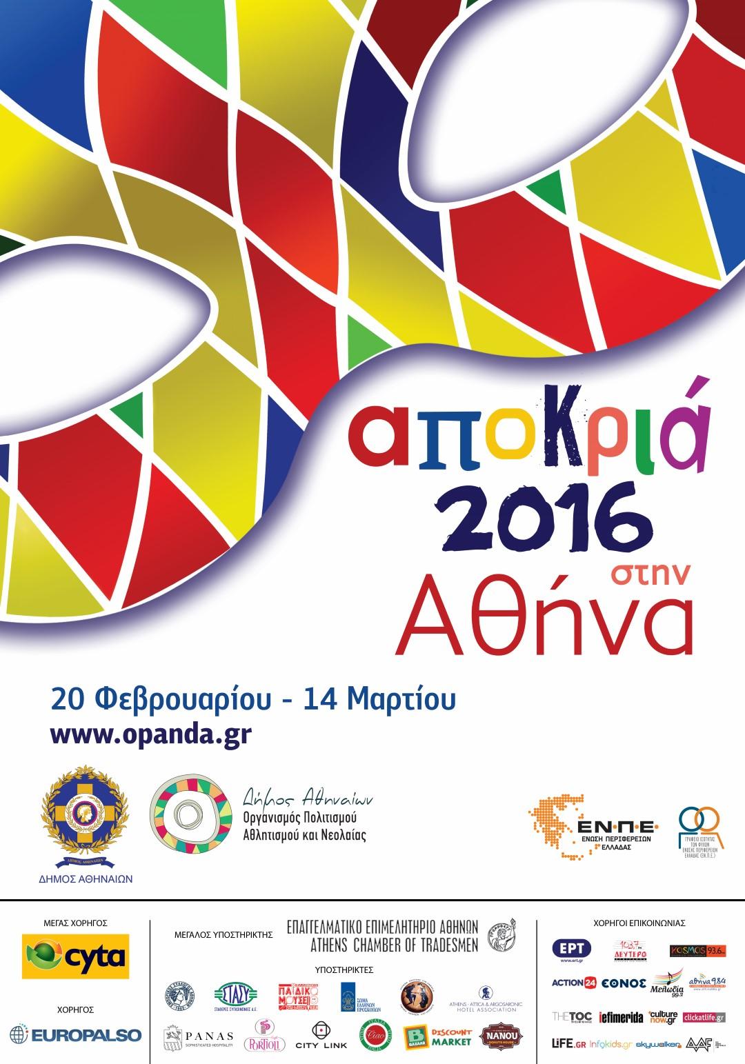 Συνεργασία EUROPALSO με Οργανισμό Πολιτισμού, Αθλητισμού και Νεολαίας Δ. Αθηναίων (Ο.Π.Α.Ν.Δ.Α.)