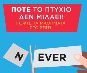 Μεγάλη Διαφημιστική καμπάνια Europalso 2017-18
