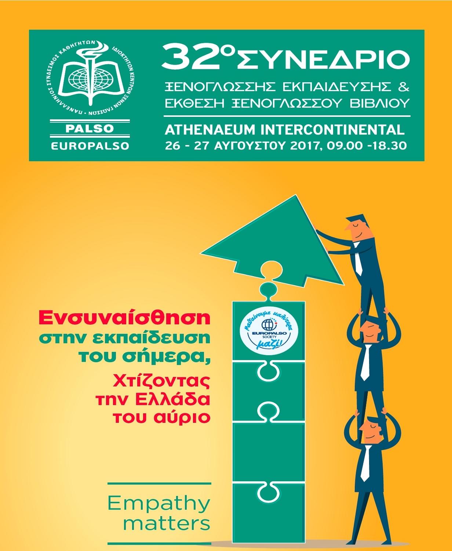 32ο Ετήσιο Συνέδριο Europalso