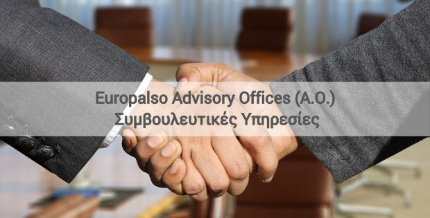 Europalso Advisory Offices (A.O.) Συμβουλευτικές Υπηρεσίες