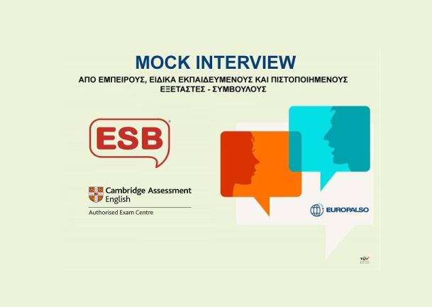 Παροχές γραφείου εξετάσεων προς συνεργαζόμενα Κ.Ξ.Γ. – Προσομοίωση Προφορικών Εξετάσεων ESB-Cambridge-IELTS