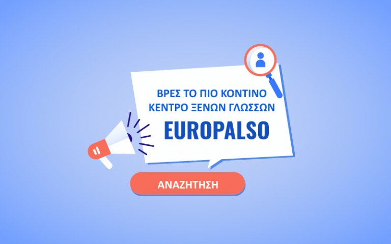 Ανανεωμένη Διαδικτυακή Υπηρεσία Αναζήτησης για τα ΚΞΓ EUROPALSO Society