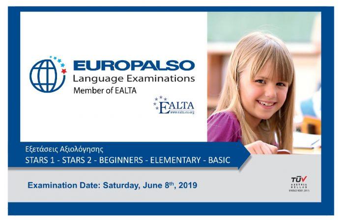 Εξετάσεις Europalso - Τα πλεονεκτήματα για τους μαθητές