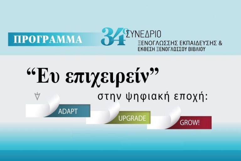 34o ΕΤΗΣΙΟ ΣΥΝΕΔΡΙΟ EUROPALSO: «Ευ Επιχειρείν στην ψηφιακή εποχή: Adapt, Upgrade, Grow» 28/8 Intercontinental