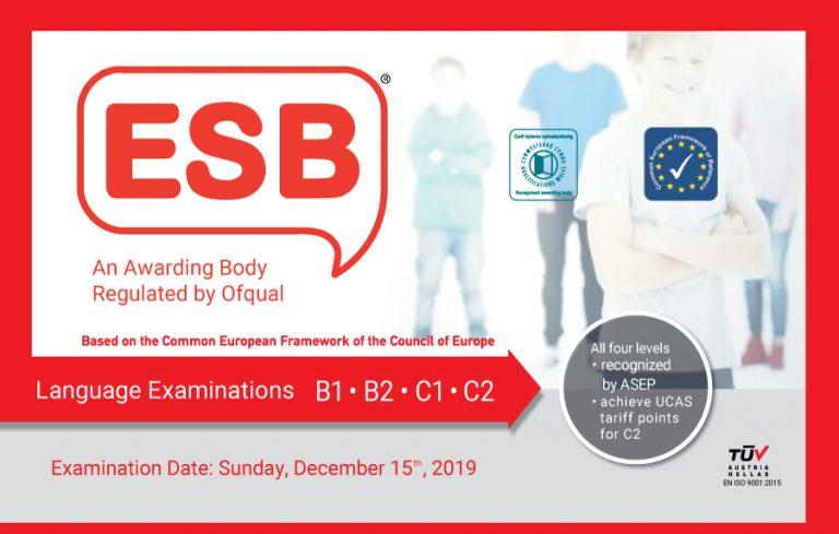 Εξετάσεις Γλωσσομάθειας ESB Δεκέμβριος 2019: Αιτήσεις – Προθεσμίες