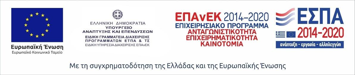 Διακήρυξη Ηλεκτρονικού Ανοικτού Διαγωνισμού για την Επιλογή Αναδόχου (Υποέργα 1-5)
