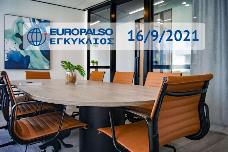Εγκύκλιος 16/9/2021: Διαδικτυακές, Συνεδριακές Ημερίδες Σεπτεμβρίου – 24/9/2021: ημερίδα για myDATA & Φοροτεχνικά θέματα – Europalso Society – Ημερομηνίες, Προθεσμίες, Εξέταστρα Χειμερινής Περιόδου – Επιστρεπτέες προκαταβολές